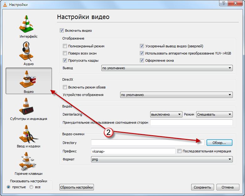 Kmplayer как сделать скриншот